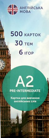 Картки для вивчення англійських слів A2 Pre-Intermediate