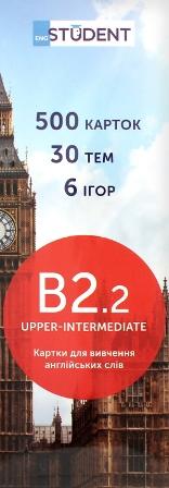 Картки для вивчення англійських слів B2.2 Upper-Intermediate