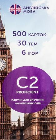 Картки для вивчення англійських слів C2 Proficient