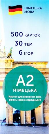 Картки для вивчення німецьких слів A2 Рівень нижче середнього