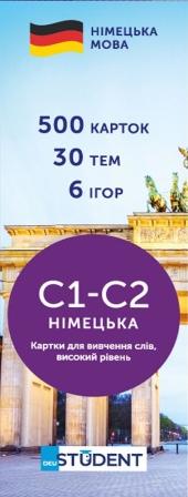 Картки для вивчення німецьких слів C1-C2 Рівень високий