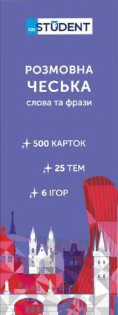 Картки Розмовна чеська. Слова та фрази