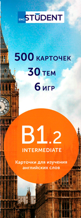 Карточки для изучения английских слов B1.2 Intermediate