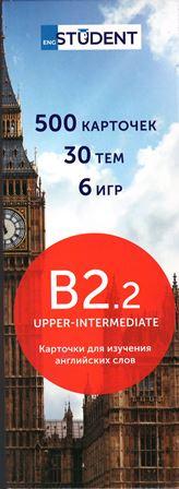 Карточки для изучения английских слов B2.2 Upper-Intermediate