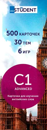Карточки для изучения английских слов C1 Advanced