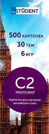 Карточки для изучения английских слов C2 Proficient